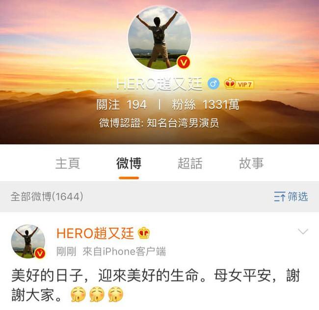 Dạ Hoa Triệu Hựu Đình hạnh phúc thông báo Cao Viên Viên đã sinh con gái đầu lòng sau 5 năm kết hôn - Hình 1