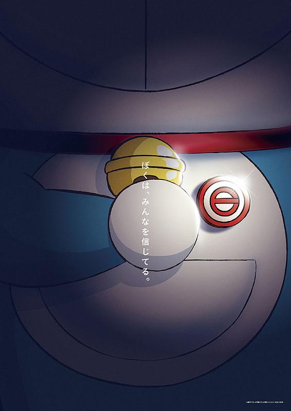 Trở lại tuổi thơ với Doraemon: Nobita và Mặt trăng phiêu lưu ký - Hình 3