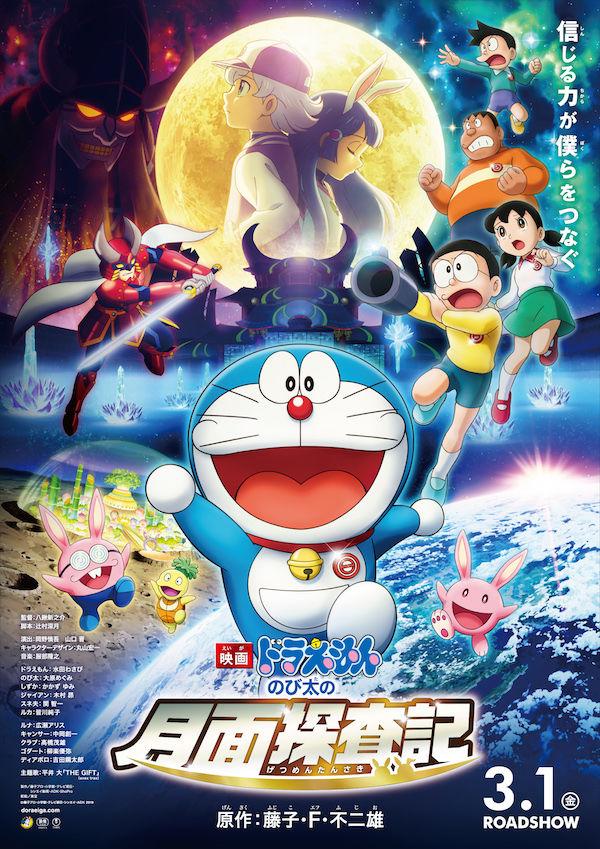 Trở lại tuổi thơ với Doraemon: Nobita và Mặt trăng phiêu lưu ký - Hình 1