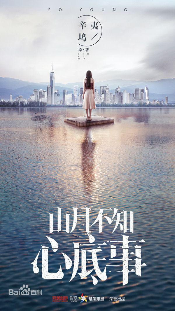 Ánh trăng không hiểu lòng tôi tung trailer: Câu chuyện thanh xuân nhiệt huyết của Tống Thiến và Âu Hào - Hình 2
