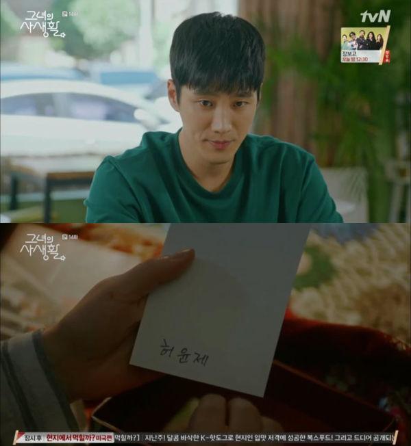 Bí mật nàng fangirl tập 13-14: Park Min Young và Kim Jae Wook là thanh mai trúc mã từ bé, công bố cảnh giường chiếu cực ngọt - Hình 17