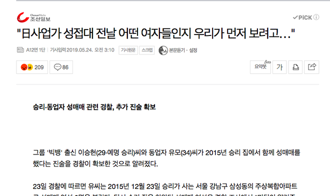Dân Hàn phẫn nộ vì tình tiết vụ Seungri và chồng Park Han Byul mua dâm: Muốn xem họ ra sao trước khi dẫn cho đối tác - Hình 1