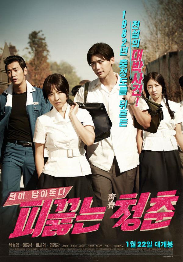 Những bộ phim điện ảnh khiến Park Bo Young chinh phục khán giả - Hình 9