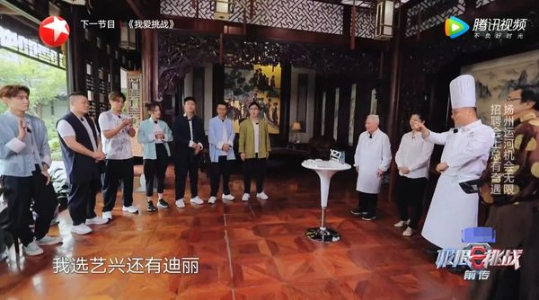 Địch Lệ Nhiệt Ba và Trương Nghệ Hưng dùng chung muỗng để ăn cơm trong Thử thách cực hạn - Hình 3