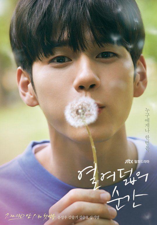 Ong Seong Woo (Wanna One) đẹp trai như tranh trong poster đầu tiên của drama Moment of Eighteen - Hình 1