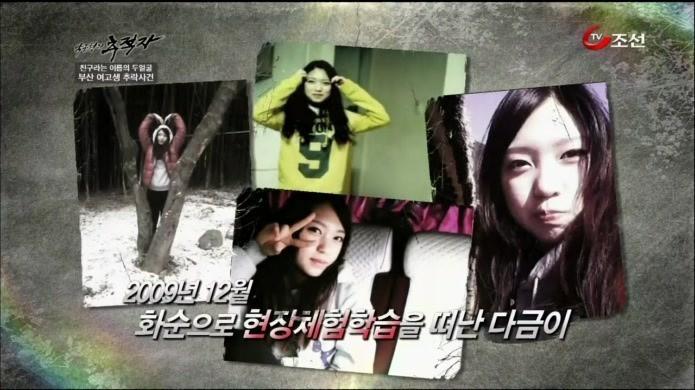 Thảm kịch Busan : Nữ sinh bị 4 bạn học bạo hành đến chết? - Hình 1