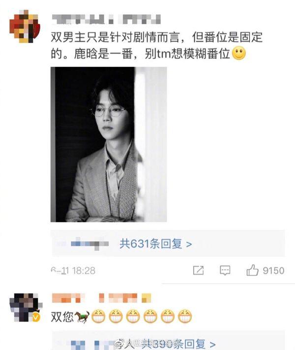 Xuyên việt hỏa tuyến: Fan Lộc Hàm đã gây hấn với nhà Ngô Lỗi về chuyện phiên vị - Hình 8