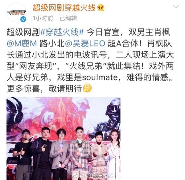 Xuyên việt hỏa tuyến: Fan Lộc Hàm đã gây hấn với nhà Ngô Lỗi về chuyện phiên vị - Hình 6