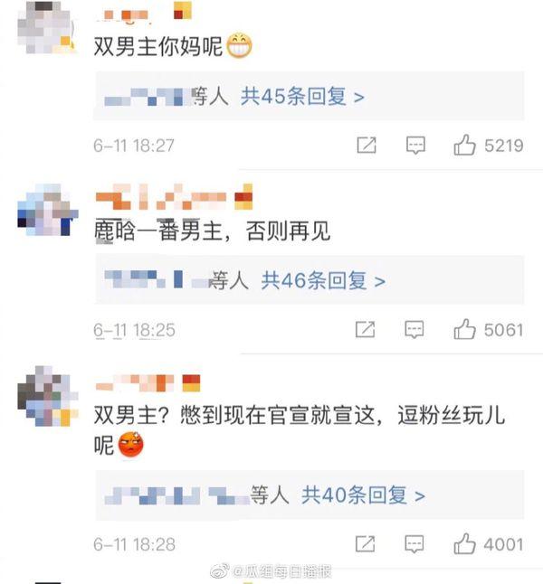 Xuyên việt hỏa tuyến: Fan Lộc Hàm đã gây hấn với nhà Ngô Lỗi về chuyện phiên vị - Hình 7