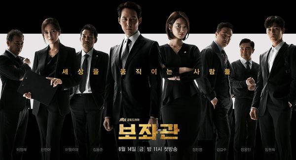 Aide của tài tử Lee Jung Jae và Shin Min Ah phá kỷ lục rating đài jTBC, cao thứ 5 trong các bộ phim lên sóng trên đài cáp năm 2019 - Hình 1