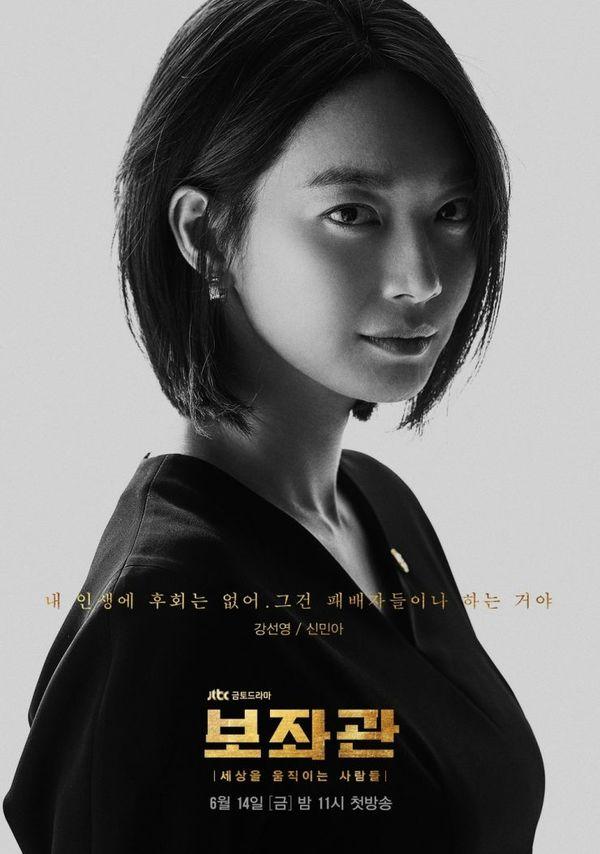 Aide của tài tử Lee Jung Jae và Shin Min Ah phá kỷ lục rating đài jTBC, cao thứ 5 trong các bộ phim lên sóng trên đài cáp năm 2019 - Hình 4