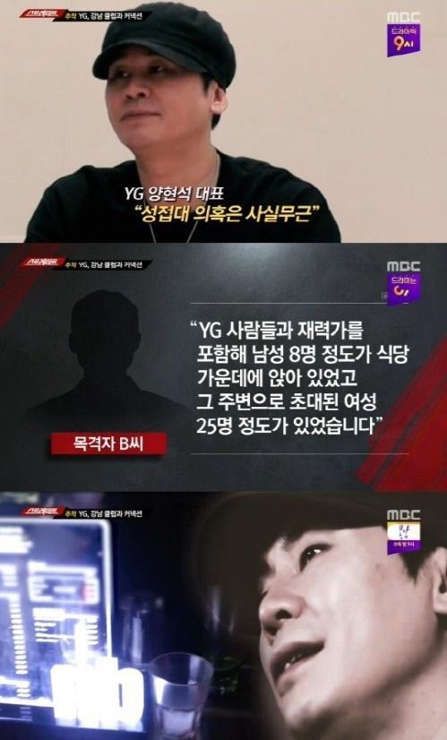 Cả một liên hoàn phốt rúng động từ chất cấm đến mại dâm nổ ra chỉ trong 2 năm, Bố Yang từ chức chủ tịch YG liệu đã là một cái kết? - Hình 6