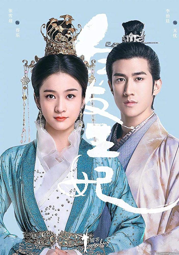 6 điểm khác biệt rành rành giữa phim cổ trang Hàn và Trung - Hình 6