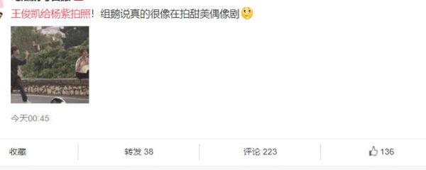 Vương Tuấn Khải chụp hình cho Dương Tử, gương mặt nghiêm túc lại đáng yêu, cư dân mạng nói: Như đang xem phim thần tượng - Hình 1