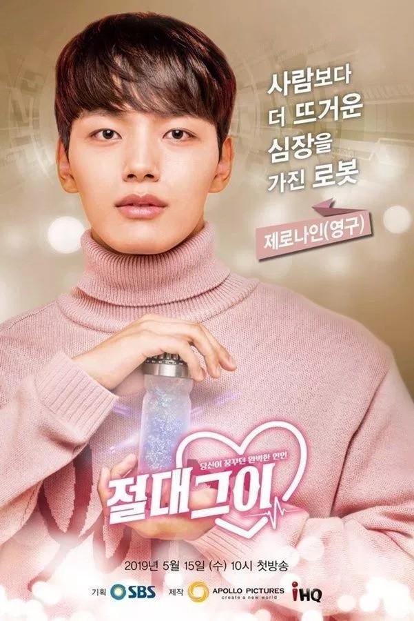 Có em trai quốc dân Yeo Jin Goo bảo kê mà sao My Absolute Boyfriend vẫn xịt không ngóc nổi đầu? - Hình 5