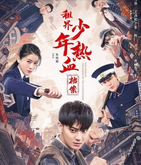 6 phim truyền hình Trung Quốc được chờ đợi nhất 2019: Số 1 là đam mỹ, số 5 ngâm mấy năm trời chưa chiếu - Hình 4