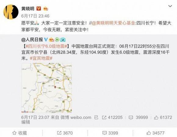 Angelababy có mặt tại nơi động đất, Huỳnh Hiểu Minh lo lắng đến mất ngủ - Hình 2