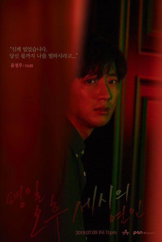 'Love Affairs in the Afternoon' của Lee Sang Yeob và Park Ha Sun tung poster và nhá hàng teaser nóng - Hình 2