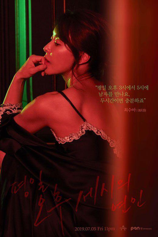 'Love Affairs in the Afternoon' của Lee Sang Yeob và Park Ha Sun tung poster và nhá hàng teaser nóng - Hình 4