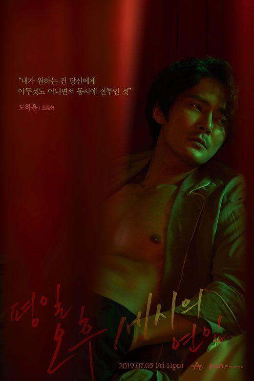 'Love Affairs in the Afternoon' của Lee Sang Yeob và Park Ha Sun tung poster và nhá hàng teaser nóng - Hình 5