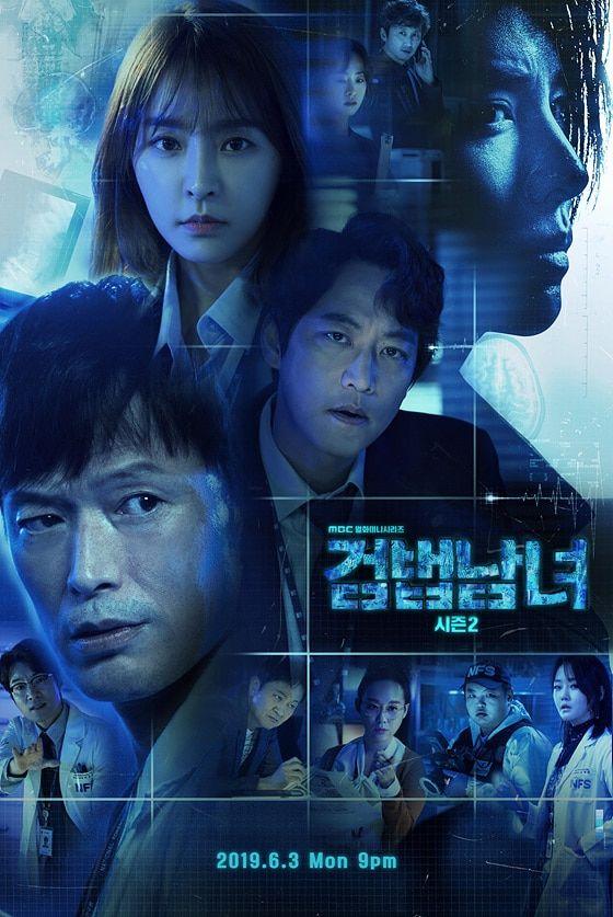 Cặp đôi điều tra 2 vươn lên dẫn đầu - Park Bo Young và trai đẹp Ahn Hyo Seop không thể cứu vãn rating cho Abyss - Hình 3