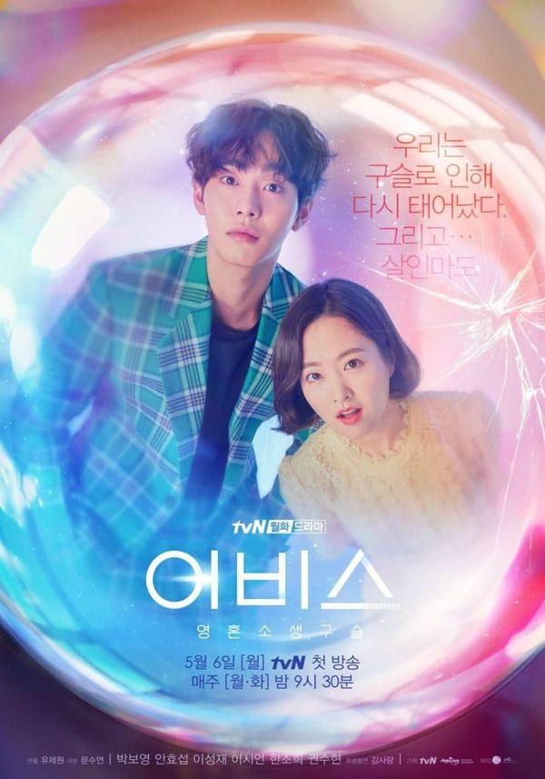 Cặp đôi điều tra 2 vươn lên dẫn đầu - Park Bo Young và trai đẹp Ahn Hyo Seop không thể cứu vãn rating cho Abyss - Hình 2