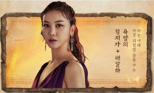 Poster mùa 2 phim Arthdal Chronicles gây sốc khi có sự xuất hiện của 2 Song Joong Ki, cả 2 đều sẽ yêu Kim Ji Won - Hình 5