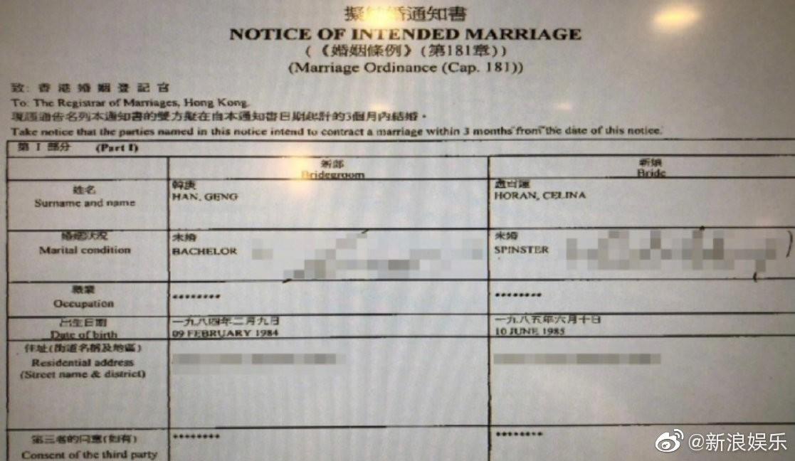 Cbiz lại có thêm chuyện vui, Hàn Canh lộ giấy đăng ký kết hôn với bạn gái sau hơn 1 năm hẹn hò? - Hình 1