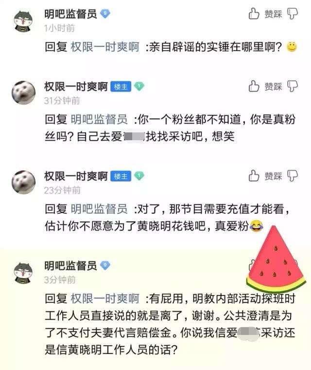 Nhân viên ekip tiết lộ Huỳnh Hiểu Minh - Angela Baby không dám thông báo ly hôn vì lo sợ 1 vấn đề này? - Hình 2