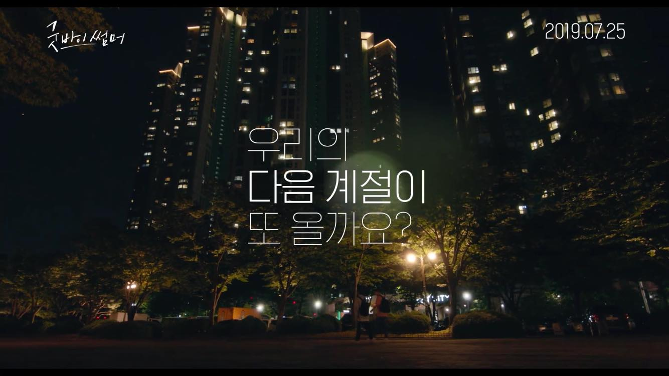 Chán làm tướng quân bất bại, ONE trở lại với vai chính trong phim tình cảm thanh xuân đầy xao xuyến, kết đôi cùng Kim Bo Ra - Hình 31