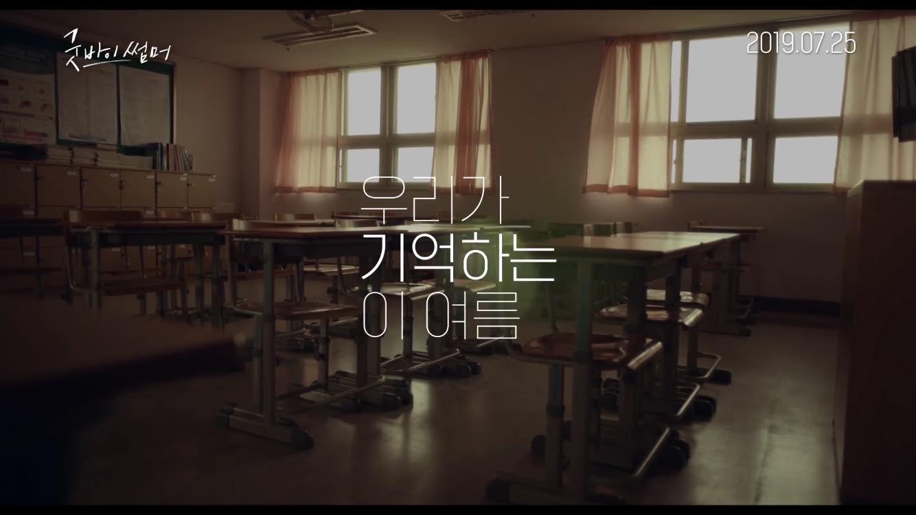 Chán làm tướng quân bất bại, ONE trở lại với vai chính trong phim tình cảm thanh xuân đầy xao xuyến, kết đôi cùng Kim Bo Ra - Hình 33