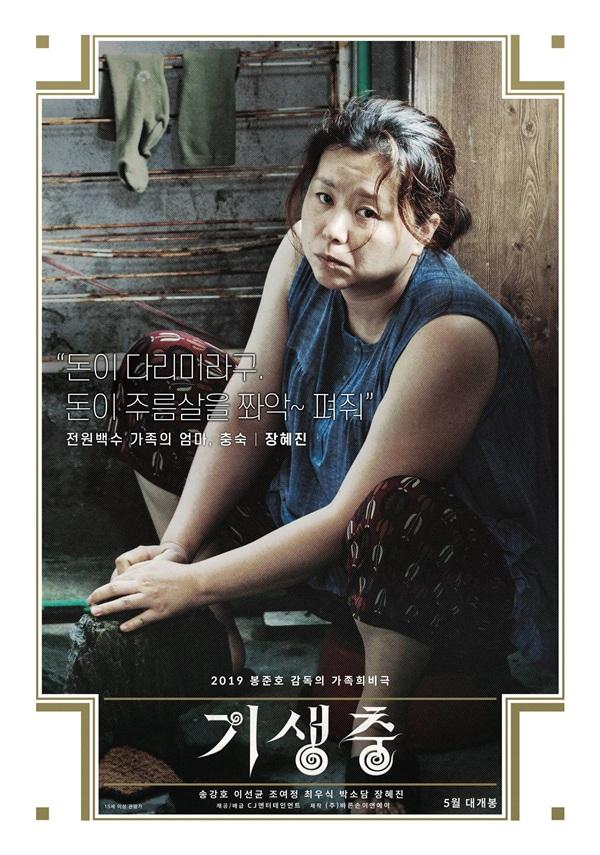 Dàn diễn viên siêu phẩm Ký sinh trùng: Phó chủ tịch Park Seo Joon đổi nghề làm gia sư - Hình 4