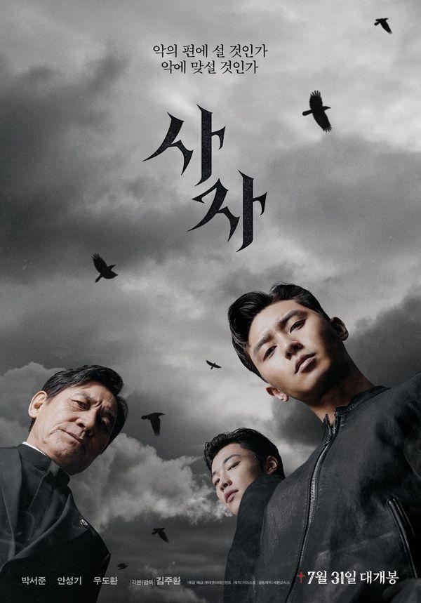Cận cảnh Park Seo Joon khoe thể hình 6 múi khiến chị em 'chết mê' trong phim điện ảnh sắp ra mắt The Divine Fury - Hình 4