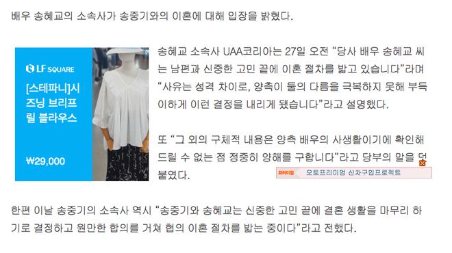 Không phải đồn đoán nhiều, đây là lý do khiến Song Joong Ki và Song Hye Kyo ly hôn! - Hình 3