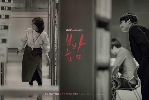 One Spring Night của Han Ji Min tiếp tục đứng thứ 2 - Rating phim Search: WWW giảm mặc dù có cameo là Lee Dong Wook - Hình 2