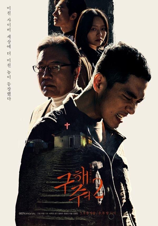 One Spring Night của Han Ji Min tiếp tục đứng thứ 2 - Rating phim Search: WWW giảm mặc dù có cameo là Lee Dong Wook - Hình 8