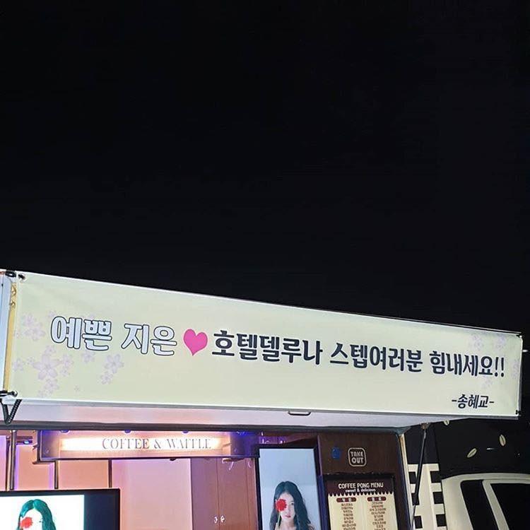 Ngộ nghĩnh chưa? Phim chồng đóng chẳng buồn hỏi thăm, Song Hye Kyo lại đi tặng xe đồ ăn siêu to siêu khổng lồ cho người này! - Hình 10
