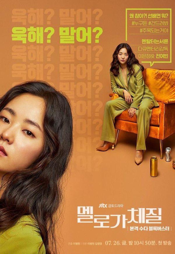 Phim truyền hình đầu tiên của đạo diễn Extreme Job tung loạt poster bắt mắt đầy màu sắc - Hình 3