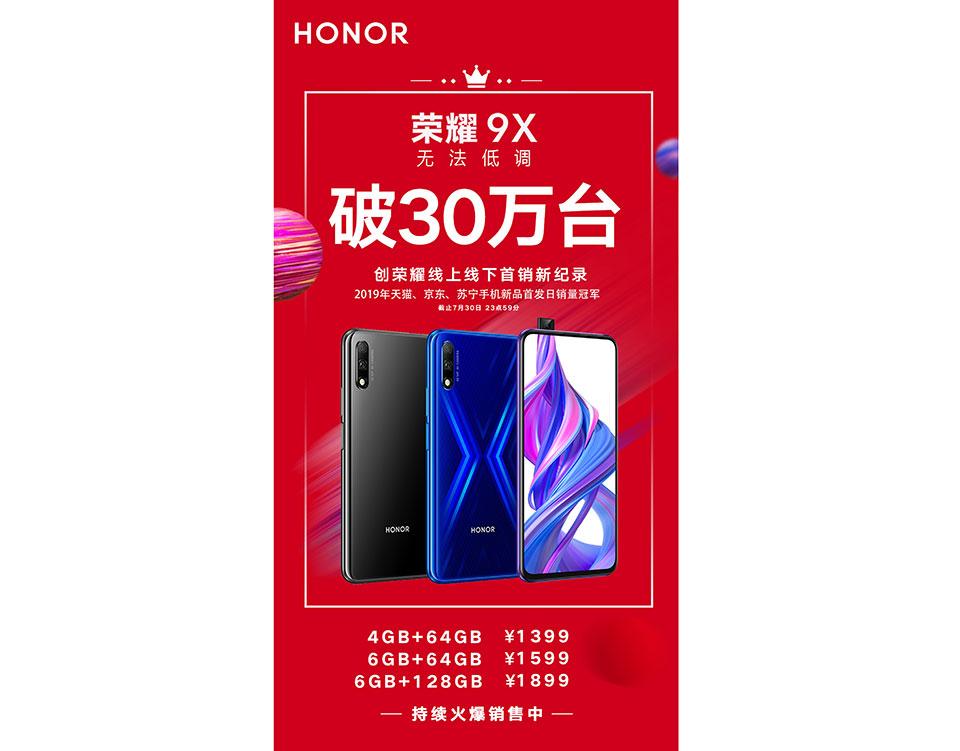 Honor 9X phá vỡ doanh số 300.000 chiếc sau ngày đầu tiên mở bán - Hình 1