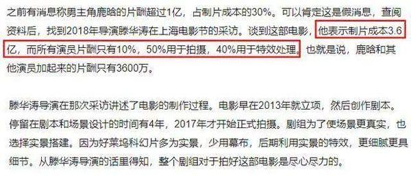 Pháo đài Thượng Hải của Lộc Hàm và Thư Kỳ dự tính bị lỗ hơn 3200 tỷ đồng - Hình 8
