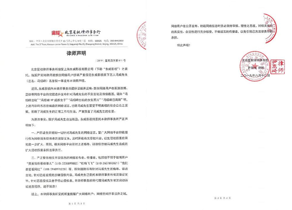 Phùng Thiệu Phong phủ nhận ly hôn, đâm đơn kiện người tung tin đồn ác ý - Hình 3