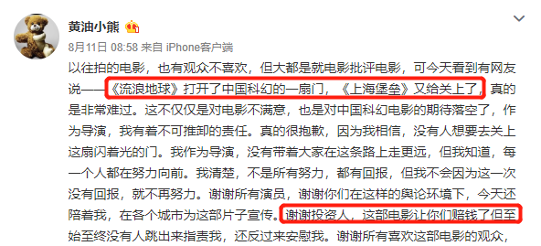Lộc Hàm bị chỉ trích khi vào vai quân nhân lại để tóc như đi thi idol trong Pháo đài Thượng Hải - Hình 3