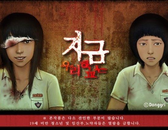 23 phim truyền hình Hàn Quốc chuyển thể từ webtoon sẽ lên sóng năm 2019 - Hình 6