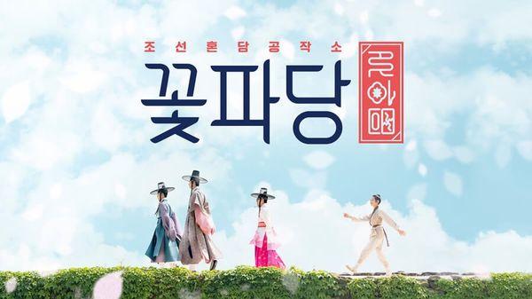 Flower Crew: Joseon Marriage Agency phát hành poster đầu tiên cho nhóm mai mối cực phẩm thời Joseon - Hình 2