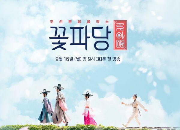 Park Ji Hoon cực chất và đáng yêu mặc hanbok trong phim mới Flower crew: Joseon Marriage Agency! - Hình 4