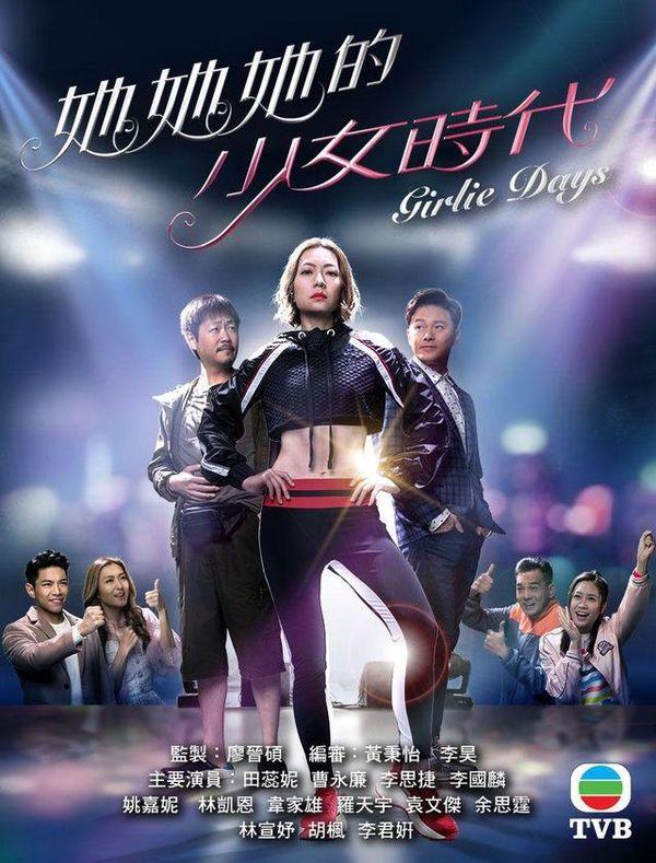12 truyền thuyết sắp hạ màn, phim mới Thiếu nữ thời đại của Điền Nhụy Ni sẽ tiếp bước tiền bối - Hình 2