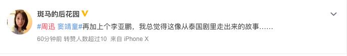 Tin đồn chấn động Cbiz: Châu Tấn đã đăng ký kết hôn với con gái Vương Phi - người từng cướp đi Lý Á Bằng? - Hình 4