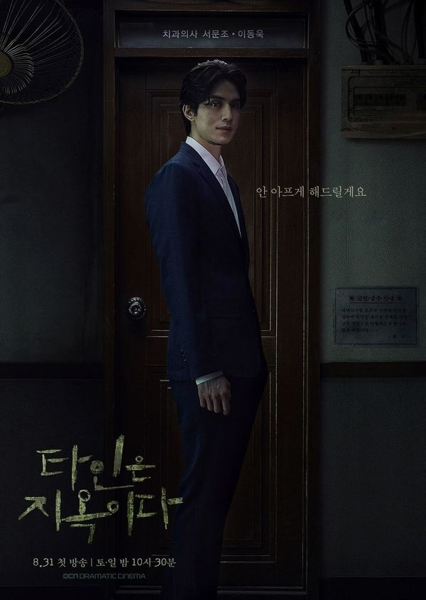 10 phim Hàn Quốc được tìm kiếm nhiều nhất tuần 03 tháng 08: Hotel Del Luna đứng nhất - Mr. Sunshine bất ngờ quay trở lại - Hình 10