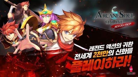 Arcane Soul Online: Revolution - Thêm tựa game RPG xứ Hàn đậm chất Manhwa chính thức ra mắt - Hình 1