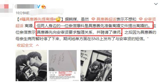 Bạn thân tiết lộ gây sốc: Chính Goo Hye Sun là người chủ động ly hôn trước, cố tình hướng dư luận về phía Ahn Jae Hyun? - Hình 3